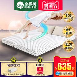 金橡树乳胶床垫泰国天然橡胶1.8m床纯10cm席梦思儿童1.5米5cm进口