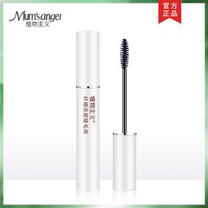 植物主义孕妇睫毛膏专用彩妆天然纯防水纤长卷翘哺乳期可用化妆品