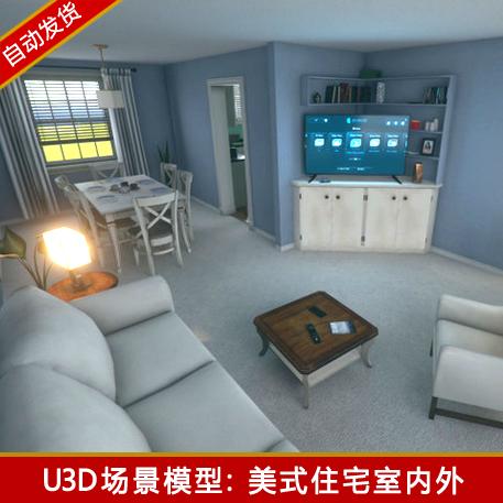 欧美住宅室内家居房屋别墅家具unity3d场景资源包u3d游戏模型素材