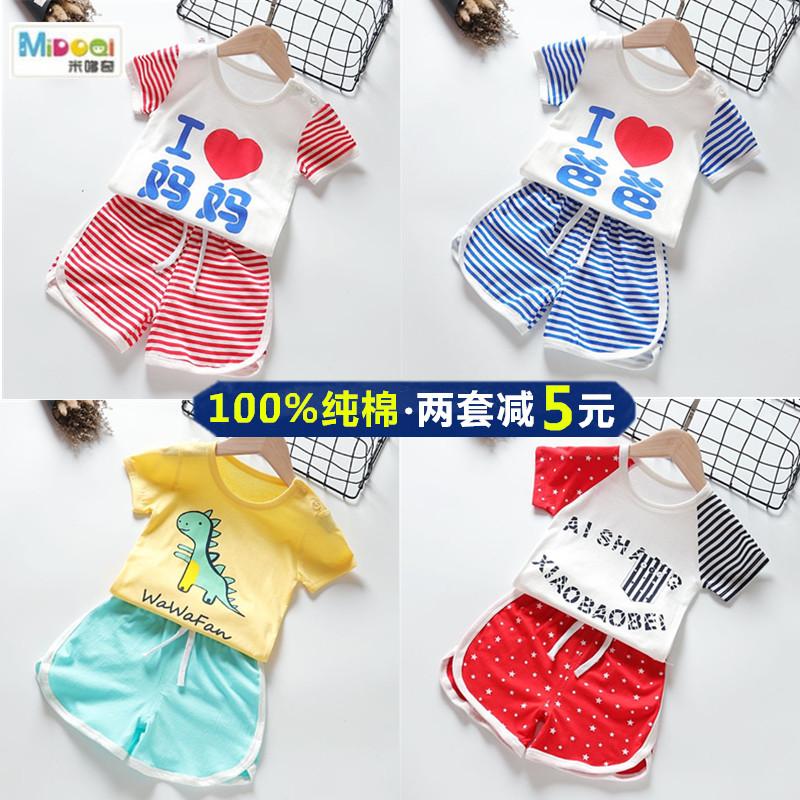 童装儿童纯棉短袖套装1-2-3-4-5宝宝夏季衣服男女童t恤短裤两件套