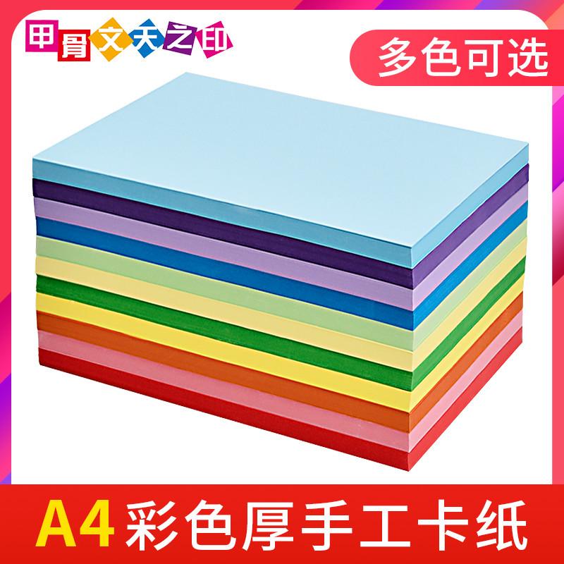 卡纸彩纸黄蓝加厚手工幼儿园a4大张画画硬卡儿童折纸复印纸混色160克120克名片纸剪纸海绵纸手工diy 材料
