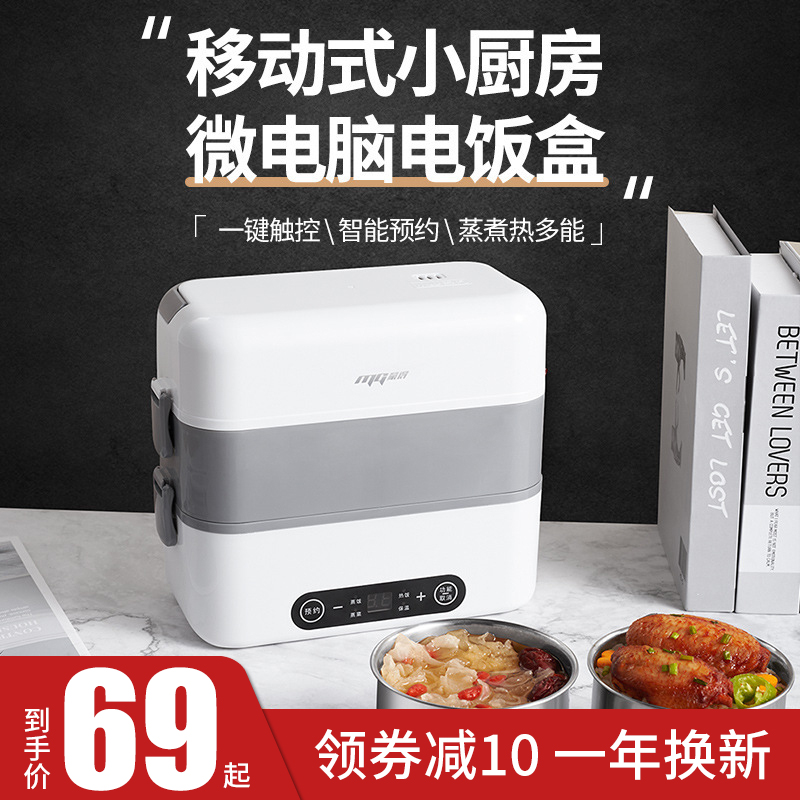 电热饭盒智能预约保温上班族可插电加热饭菜蒸饭用蒸煮便携1-2人