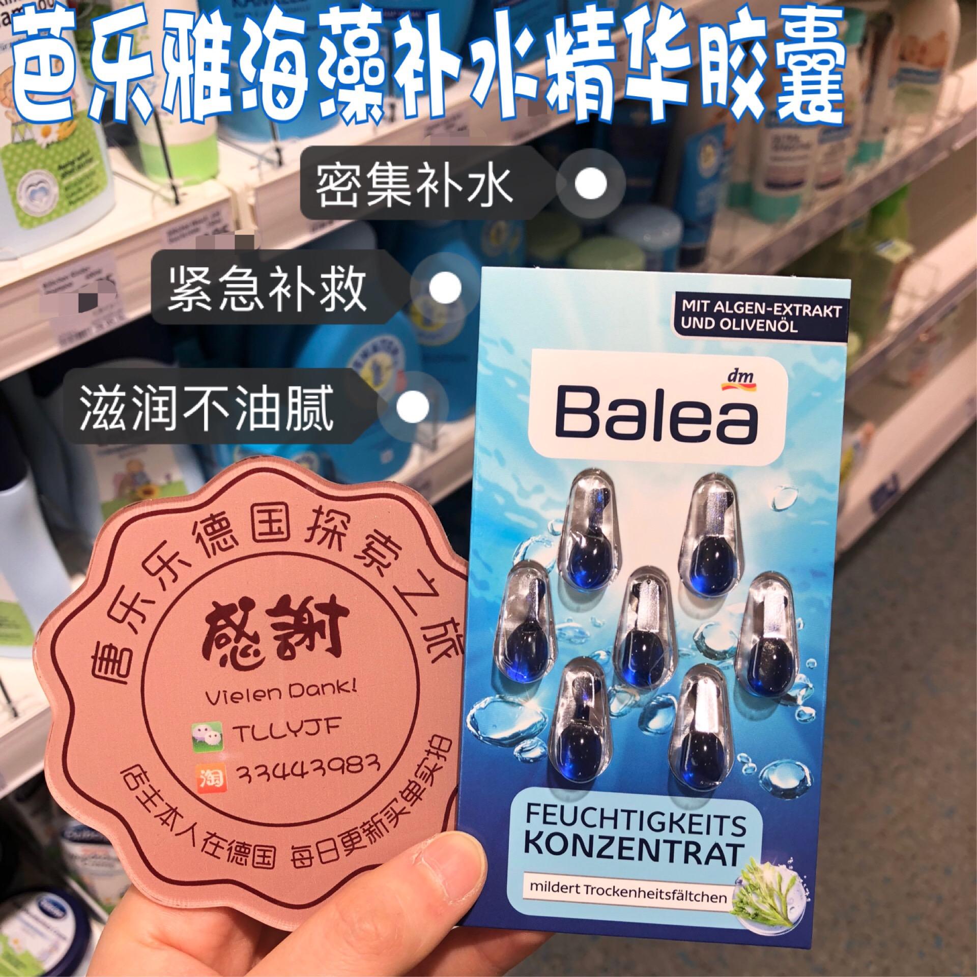 现货 德国芭乐雅balea海藻橄榄油精华胶囊强效补水保湿7粒 dm超市