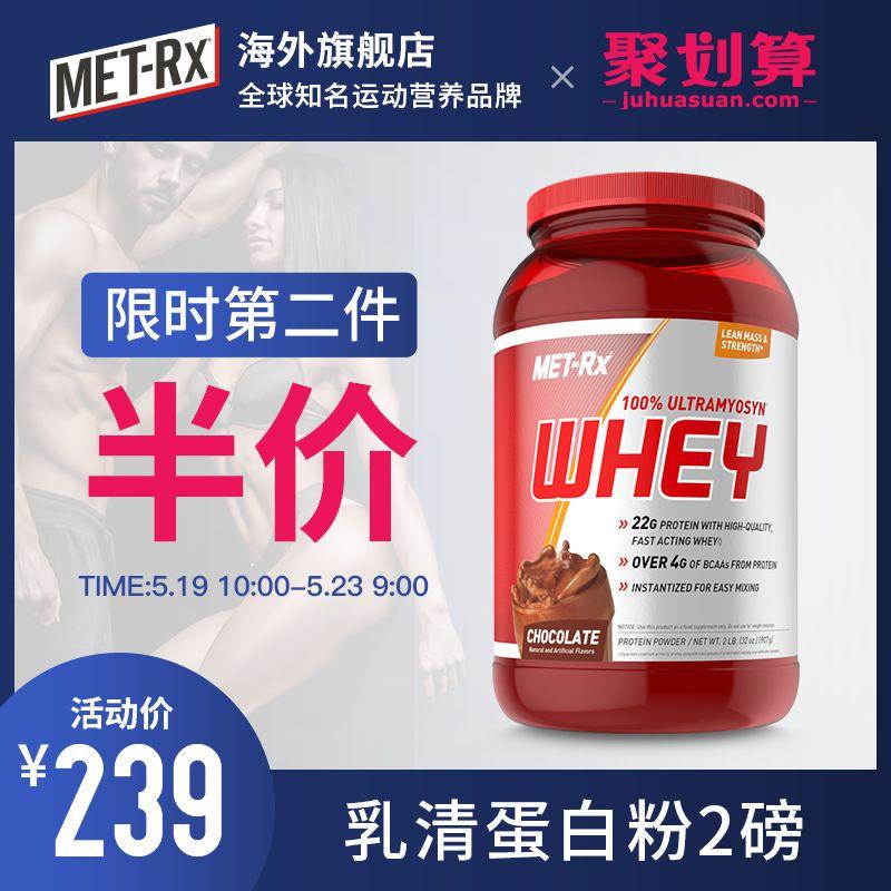 [Ноябрьский месяц] MET-Rx / Micrik Whey Egg белый Порошок 2 фунта фитнес-весовой порошок белый Сывороточный порошок