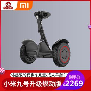 体感双轮代步车儿童 成人电动车 小米九号平衡车升级燃动版