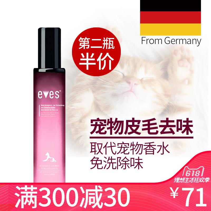 eves易卫士 宠物除臭剂好不好,怎么样,值得买吗