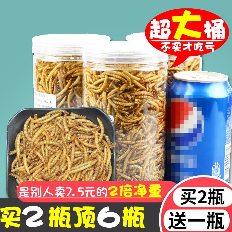 顶2瓶550ML面包虫干仓鼠蛋白质鹩哥爬虫乌龟蜥蜴粮食刺猬龙鱼饲料