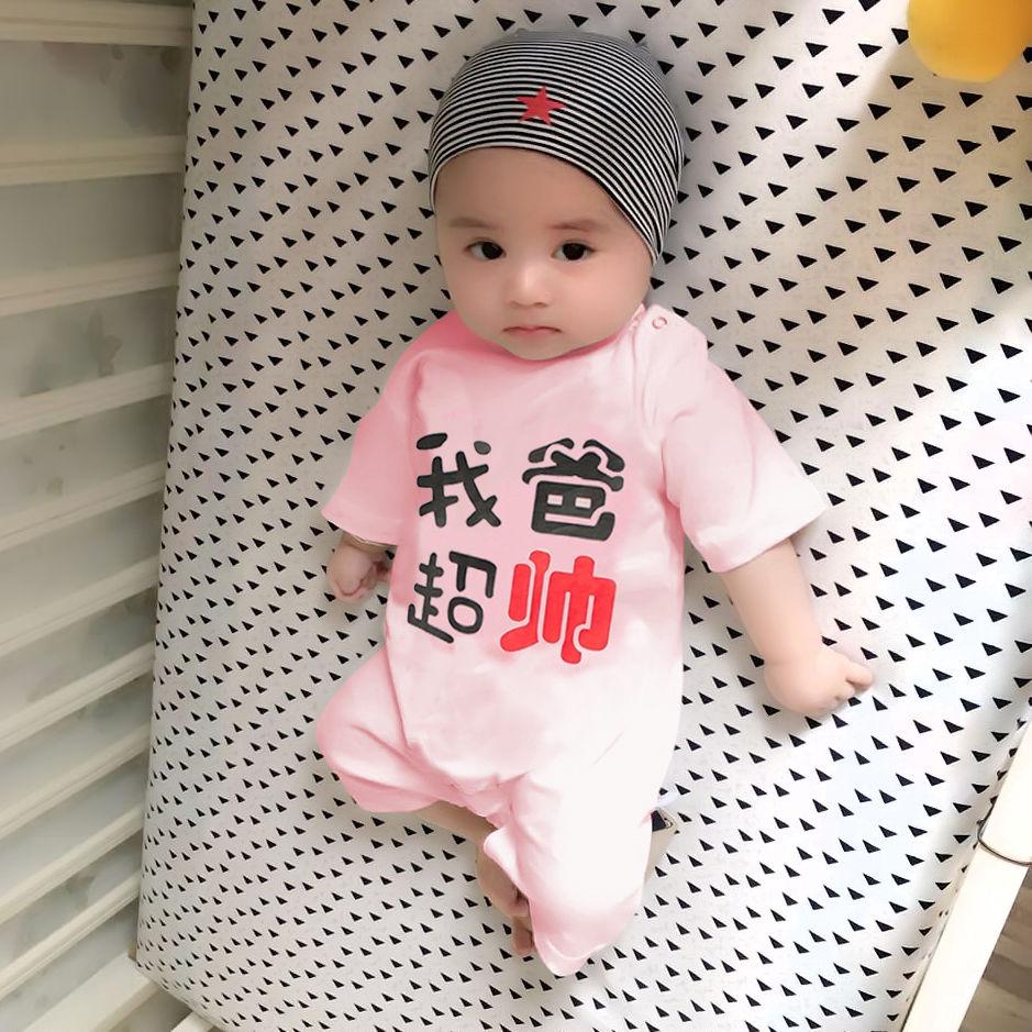 我妈超正我爸爸超帅婴儿衣服早春2020新款洋气胖宝宝连体衣亲生的