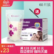 存奶袋母乳儲奶袋人奶奶粉袋200ml 60片 儲奶袋母乳保鮮袋