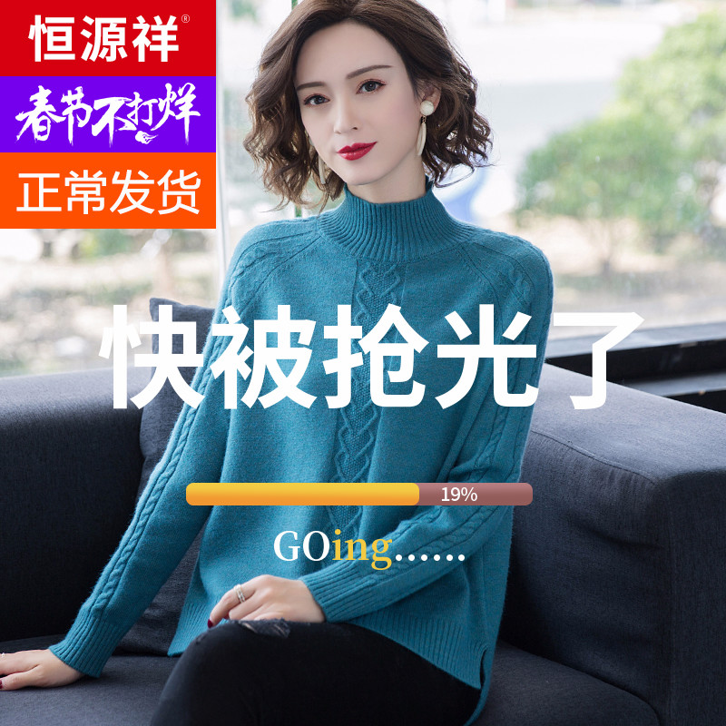 Hengyuanxiang half high neck sweater women's loose outer wear thickened 2019 new Pullover foreign style versatile knitting bottoming shirt