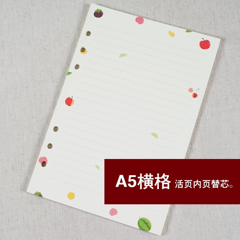 A5横条彩色活页替换内芯 韩版文具记事本6孔笔记本手帐替换活页纸