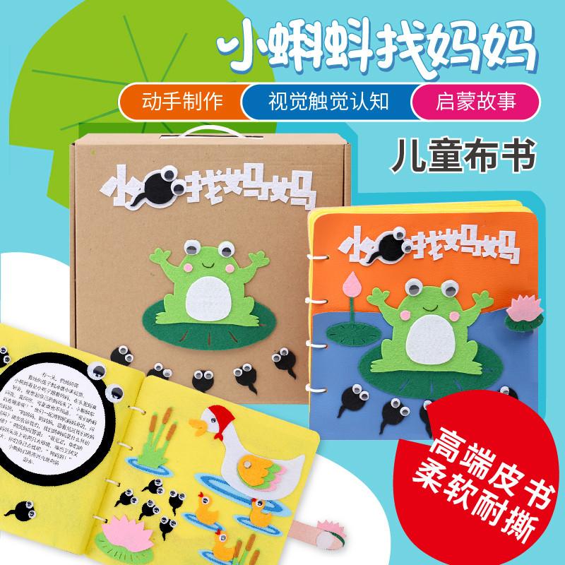 希宝 小蝌蚪找妈妈不织布粘贴手工自制绘本盒装幼儿园亲子DIY材料