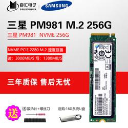 三星PM981A 256G 512G 1T M.2 NVME 台式机笔记本电脑ssd固态硬盘