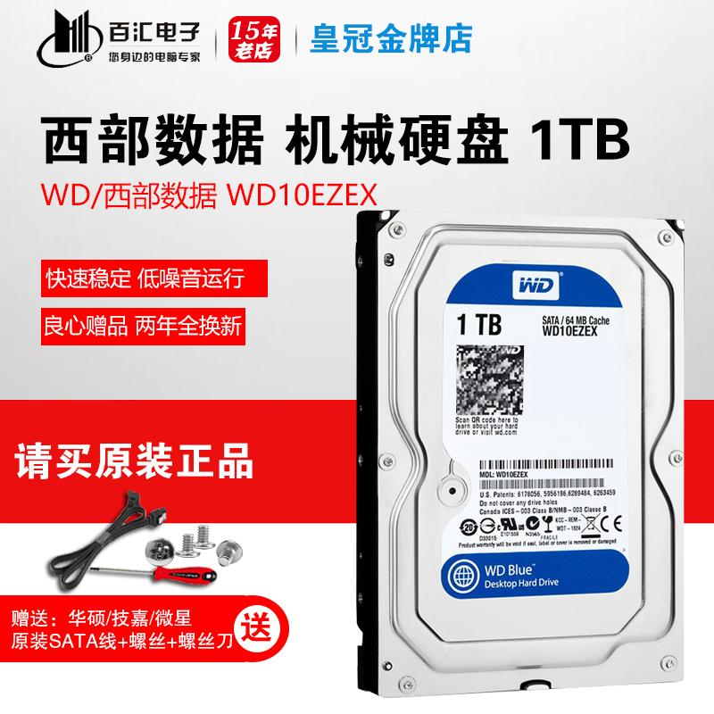 WD/西部数据 WD10EZEX 1T台式机电脑机械硬盘 西数1TB单碟蓝盘64M