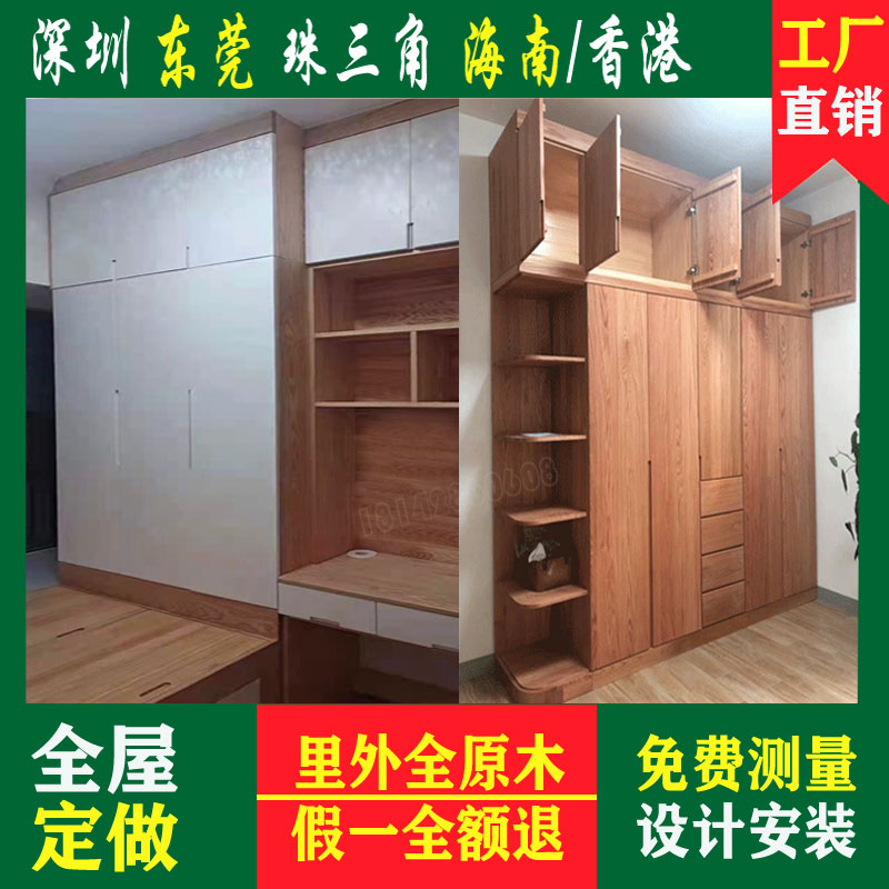 Customized furniture of Huizhou pine white wax red rubber wood house in Shenzhen