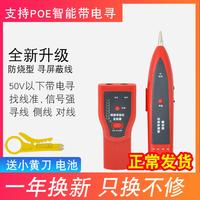 艾尔讯寻线仪 网线抗干扰支持POE带电寻线器网线测试仪 巡线仪查线器测试器 多功能检测器 通断信号线路套装