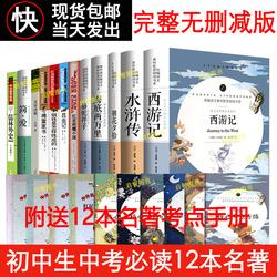 初中生语文课外中考名著本阅读书籍