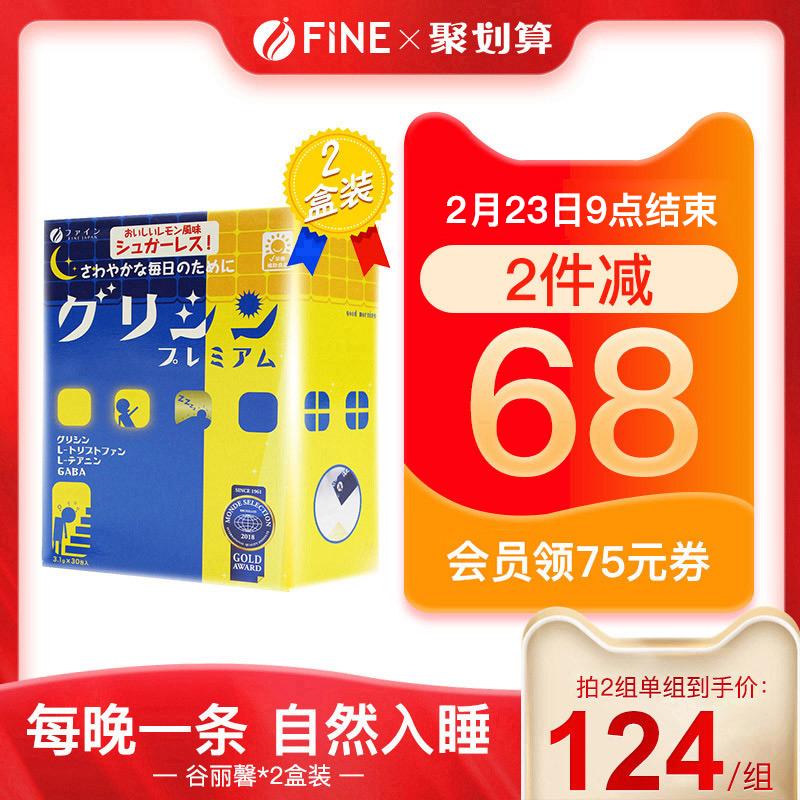 fine谷丽馨氨基酸2盒助眠安眠gaba睡眠γ-氨基丁酸茶日本非褪黑素