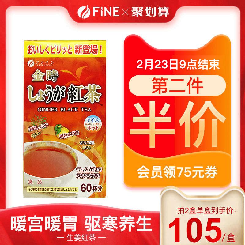 fine生姜红茶粉驱寒暖宫暖胃茶补气血60包日本进口正品袋装补气血