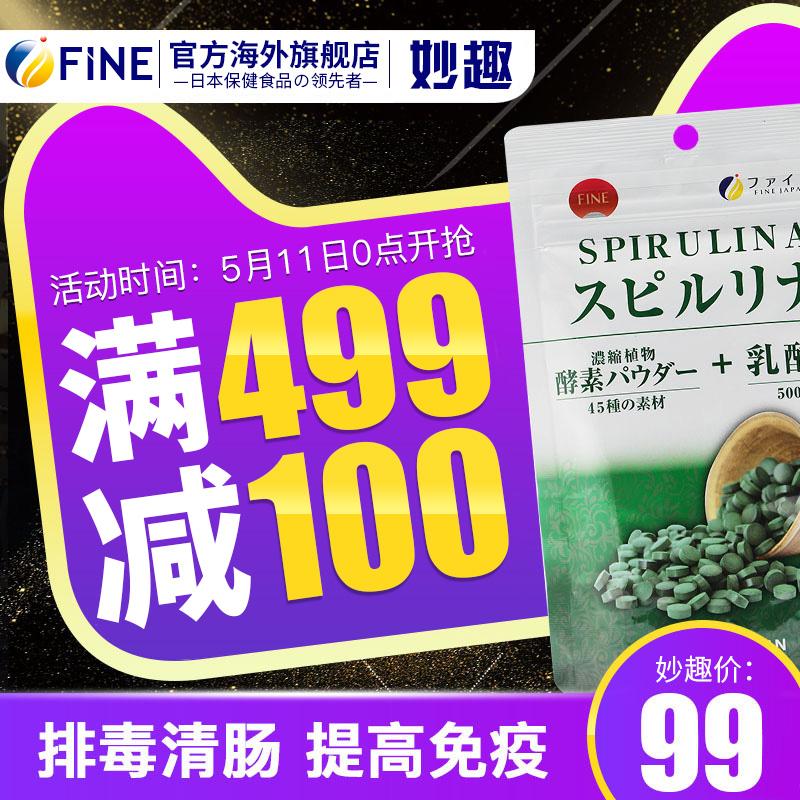 FINE япония спираль водоросль лист подлинный спираль водоросль сухой товары импорт увеличение достигать анти сила увеличение избежать мор сила