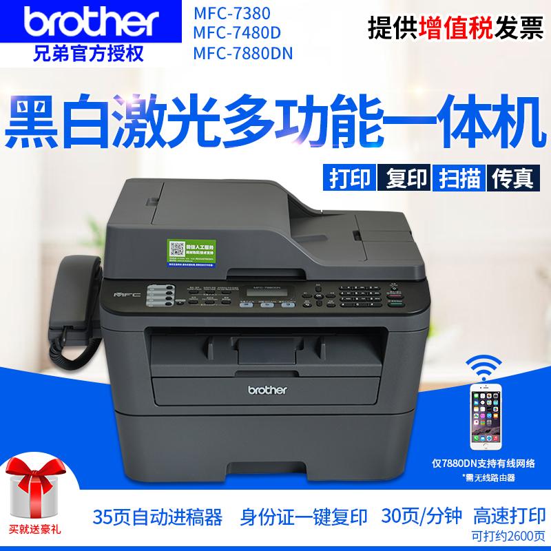 兄弟MFC-7380黑白激光打印机复印机一体机 激光扫描传真多功能