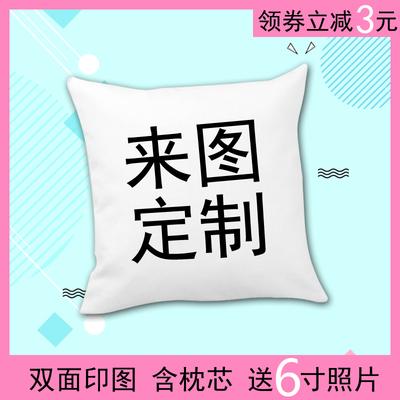抱枕靠枕礼品来图定制明星动漫diy办公室床头枕垫打印照片垫子