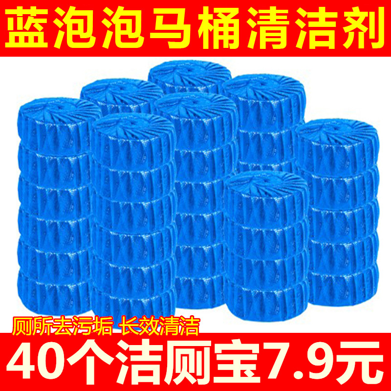 [40 packs] parcel post fragrance blue bubble toilet cleaner Baoling toilet cleaner toilet household decontamination and deodorization