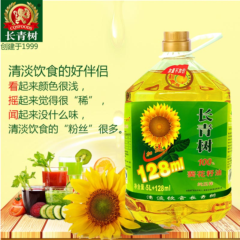 Evergreen 5L plus sunflower seed oil first grade press light pure flavor less tobacco oil Western food baking