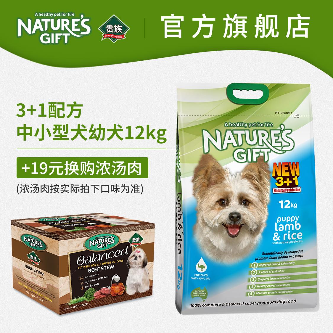 澳洲配方贵族 泰迪比熊柯基中小型犬12kg3+1天然幼犬 通用型狗粮