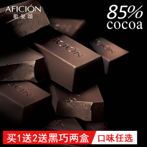歌斐颂小黑85%礼盒装送女友巧克力
