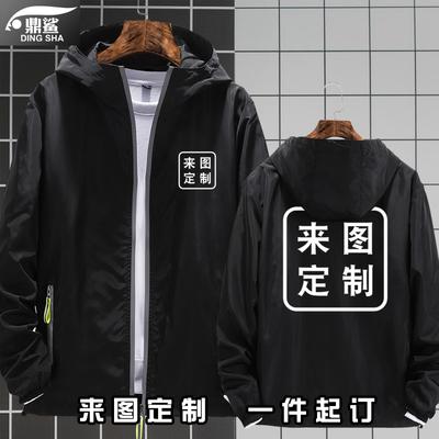 设计定制外套薄款男女印字LOGO公司工作服装学生班服连帽夹克衣服