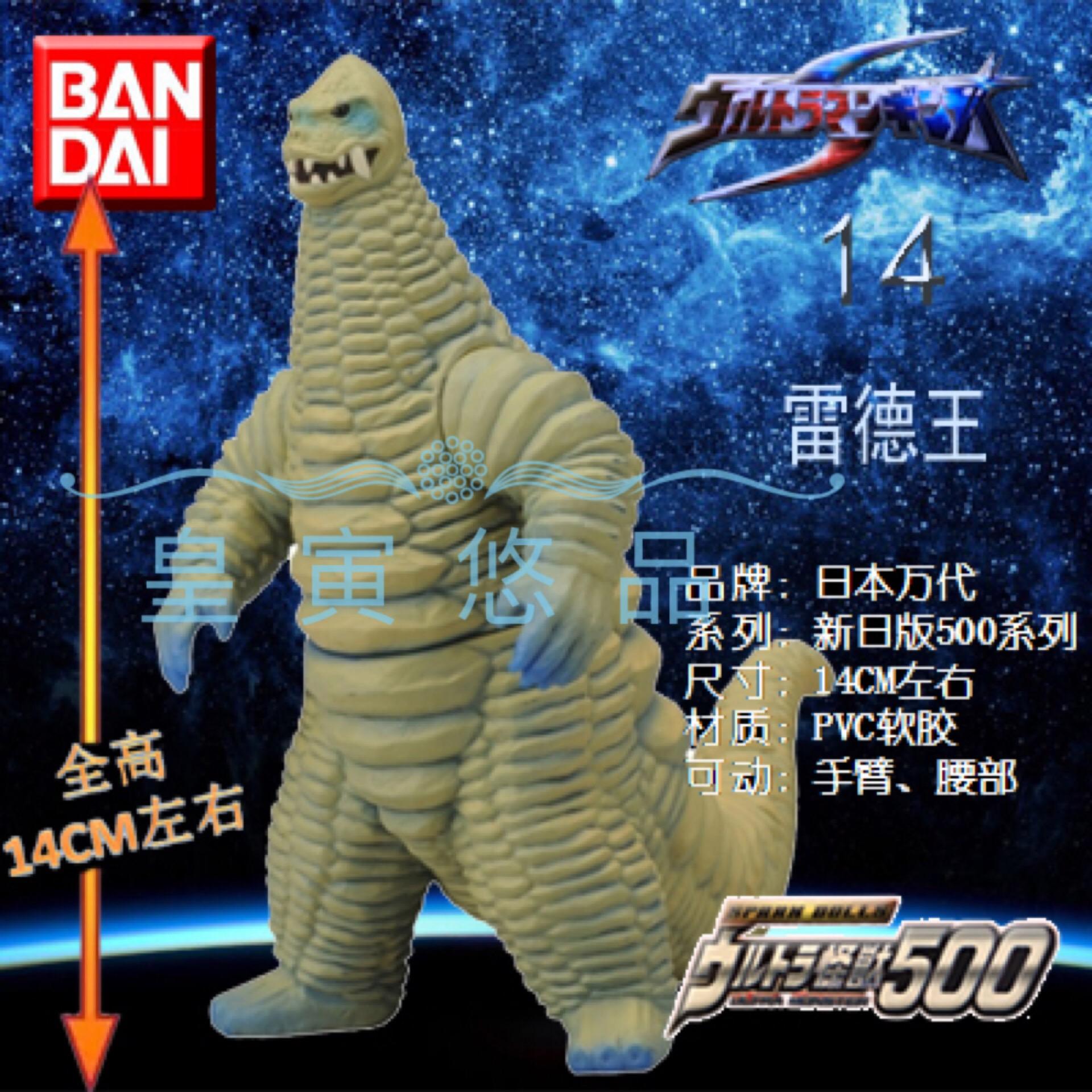 (用1元券)现货日版2013新款500系列 万代正版 奥特曼玩具 怪兽软胶 雷德王