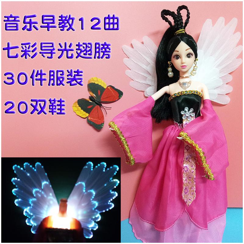 富华达芭比娃娃套装单个女孩公主叶夜罗丽仙子低价玩具夜萝莉衣服热销0件限时秒杀