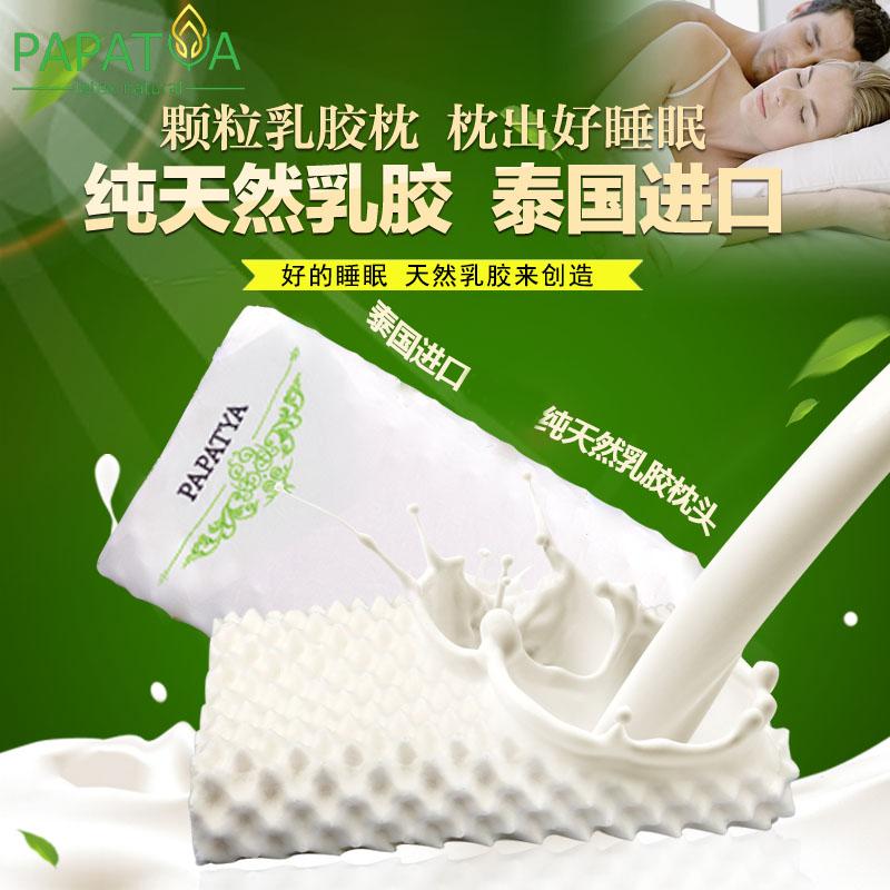 泰国papatya乳胶枕 进口高低按摩平行成人儿童美容助眠枕头包邮