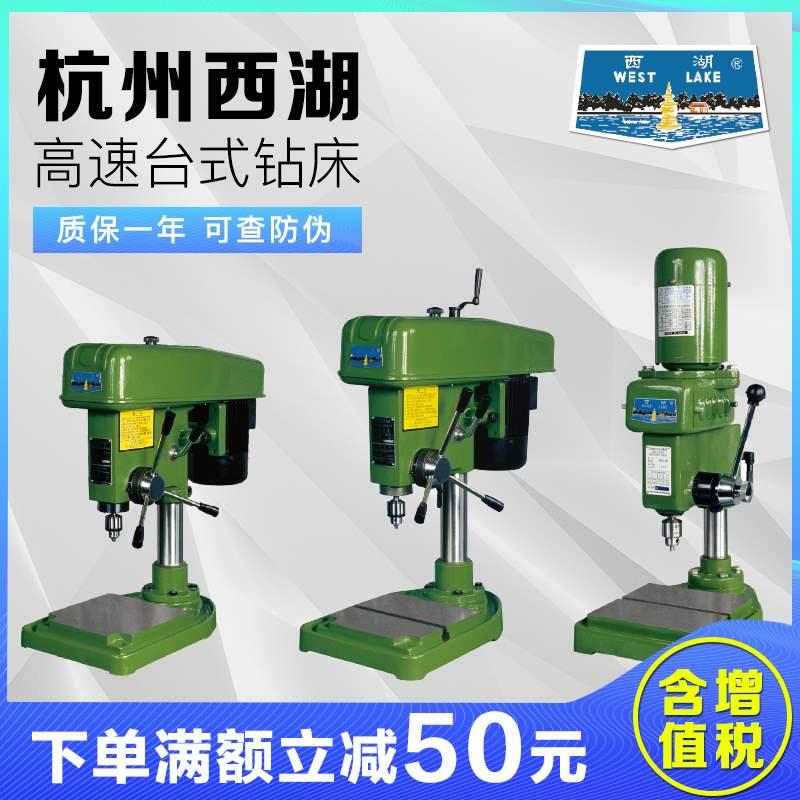 台式vzwgz406c杭州高速台钻工业级小型精密钻床220-4z406b