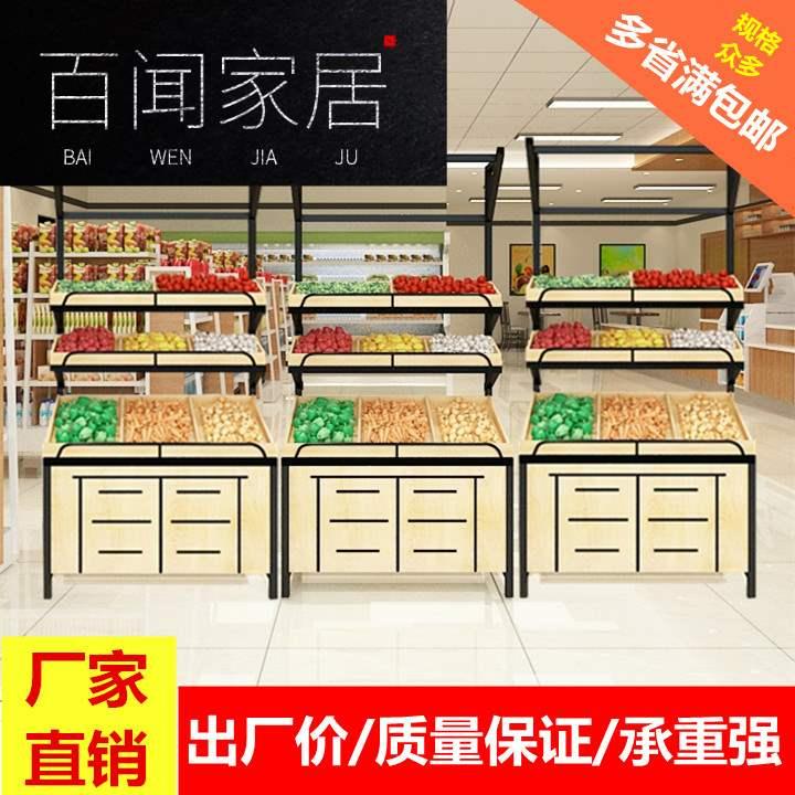 货架水果店蔬菜水果货架木制三层蔬菜水果架超市果蔬架蔬果架架