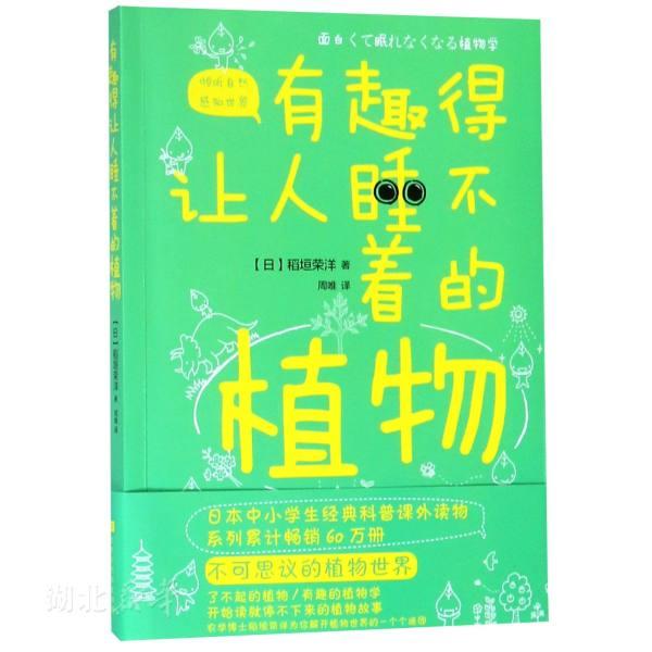 图书籍生物科学北京时代华文书局稻垣荣洋著日植物新华书店正版有趣得让人睡不着