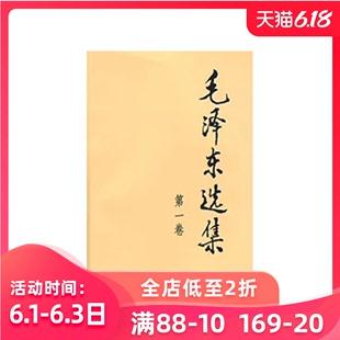 新华书店正版 毛泽东选集 第一卷 人民出版社  图书籍