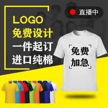 Customized T-shirt, short sleeve, customized advertisement, cultural shirt, polo shirt, DIY class uniform, work clothes, work clothes, printed logo