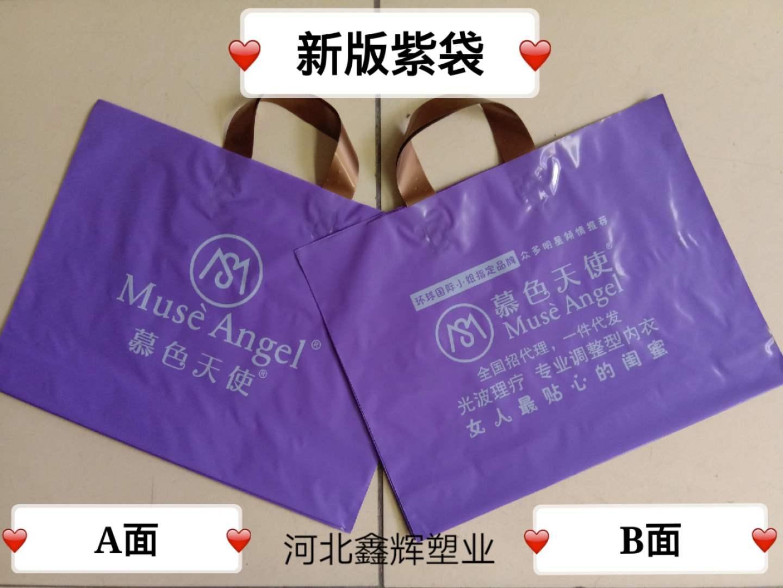 塑料袋礼品袋服装袋慕色天使内衣手提袋子包装袋定做logo