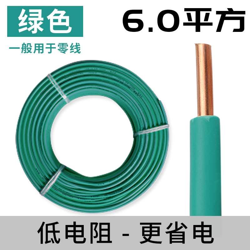 国标bv1.5电线2.54平方铜芯电线家装家用610纯铜铜线线单芯电缆