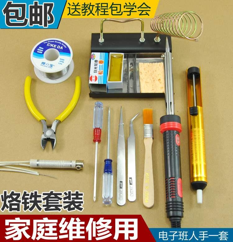 电烙铁学生万用表数字套装吸锡器焊锡丝家电用焊接维修组合工具箱