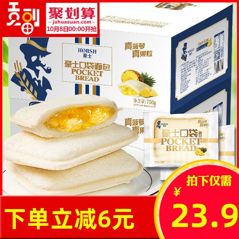 豪士口袋面包菠萝夹心750g*2整箱芝士吐司早餐蛋糕点心网红零食品29.90元包邮