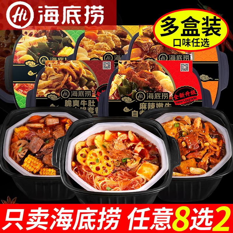海底撈自煮火鍋自熱小火鍋2盒套餐懶人速食網紅食品吃的自助一箱
