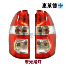 Wuling Hongguang Rear Taillight Assembly Hongguang S Rongguang V Rear Taillight Shade Brake Lamp Reversing Lamp Assembly Accessories