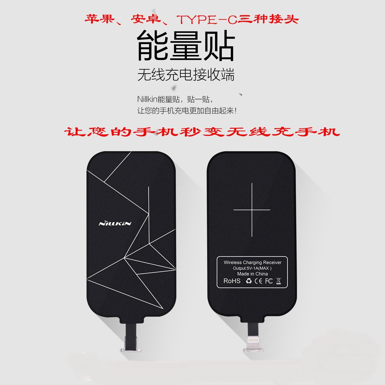 耐尔金NILLKIN能量贴苹果安卓TYPE-C手机有线变无线充电接收器端