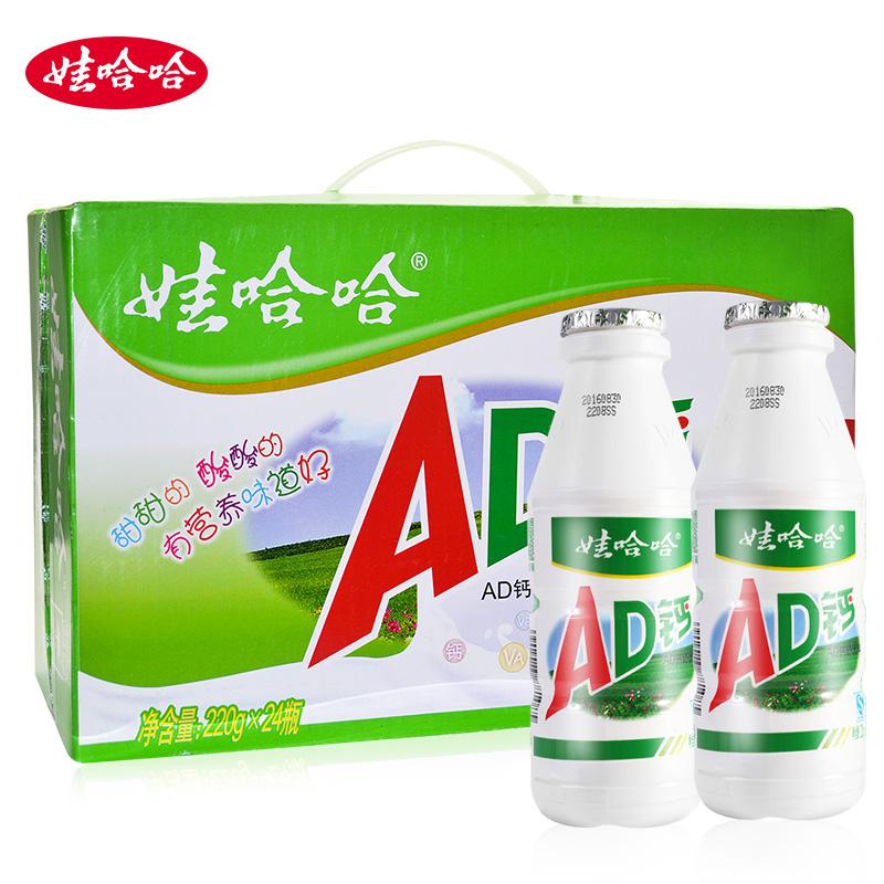 娃哈哈AD鈣奶220ml*24瓶整箱 哇ad鈣奶兒童 打折牛奶含乳飲料