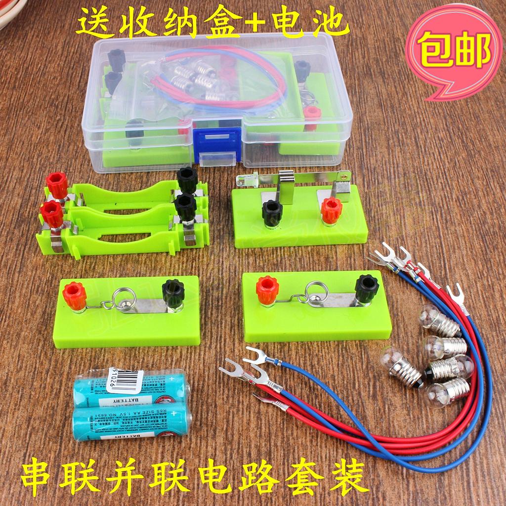科技小制作电路串联并联幼儿园DIY益智玩具儿童科学实验教学器材