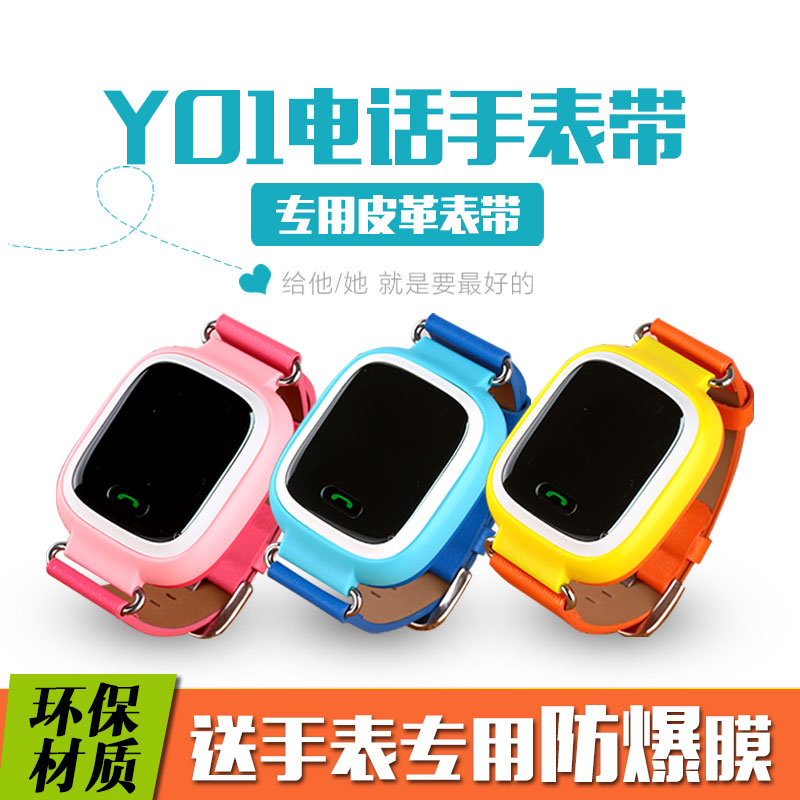 Suitable for childrens phone watch strap Y01 strap generation leather orange strap
