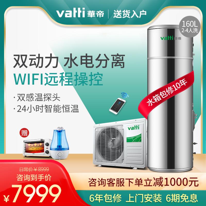 11月07日最新优惠vatti /华帝空气能家用热水器